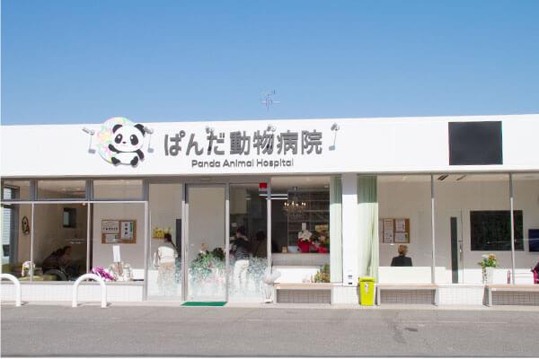 東大阪市ぱんだ動物病院外観